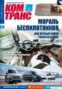 Грузовики и автобусы, как они есть! – фирменный девиз специализированного журнала «КомТранс»