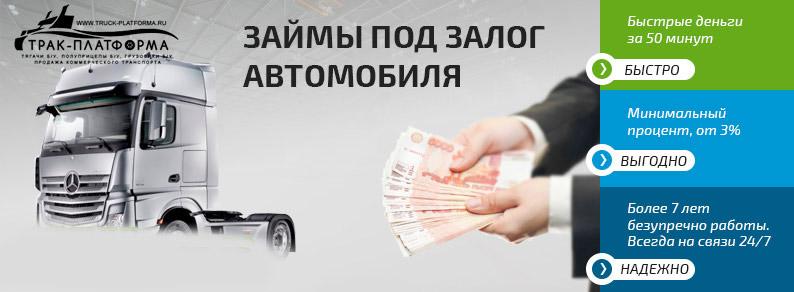 Деньги под залог работа как проверить машину в залоге ли он